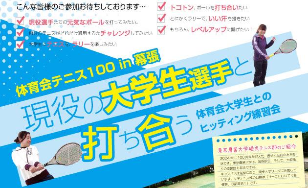 taiiukai-tennis100