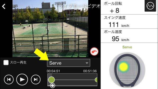 smart-tennis-sensor