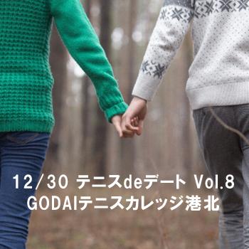 date-w350-1