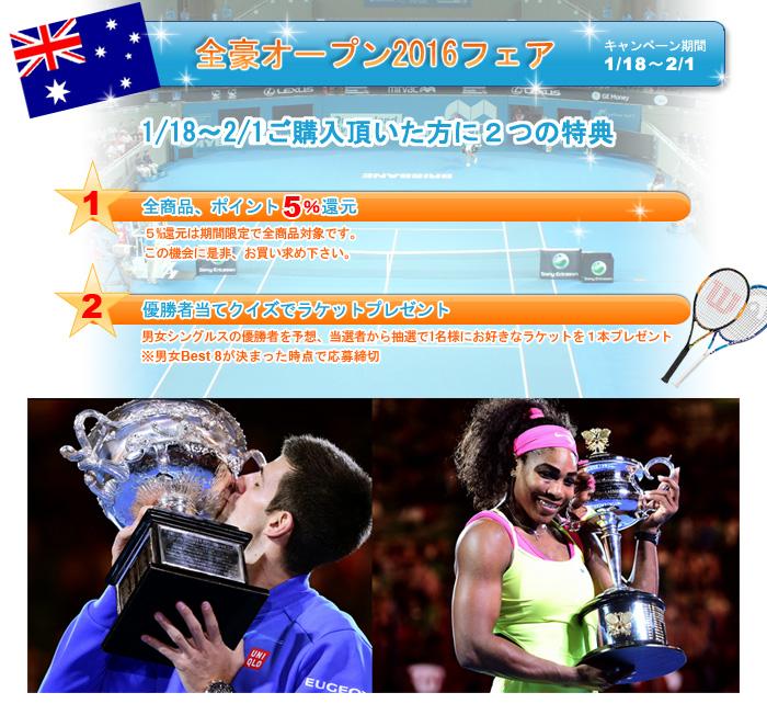 australian_open_c-page