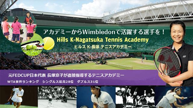 k-nagatsuka-academy