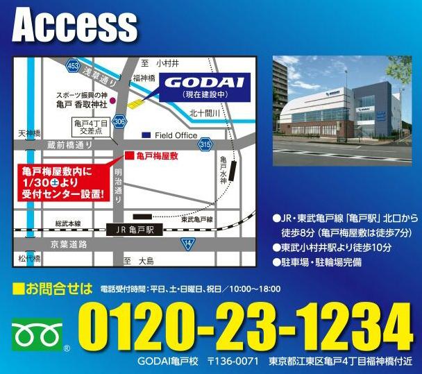 godai-kameido-w750-3