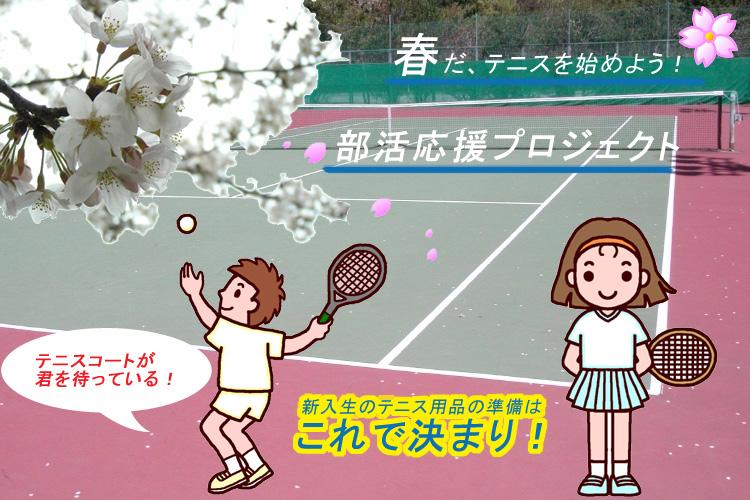 bukatsu_w750