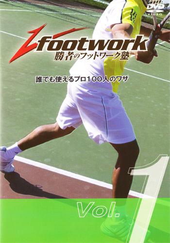 vfoot-vol1