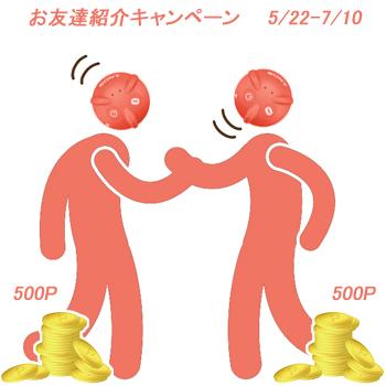 friend-campain
