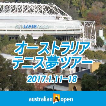 2017australia-tour-w350-1