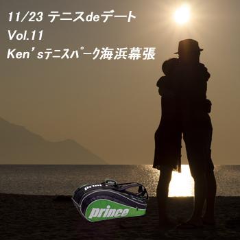 tennis-date11-w350-1