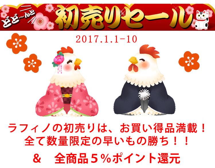 2017hatsu-uri-w750